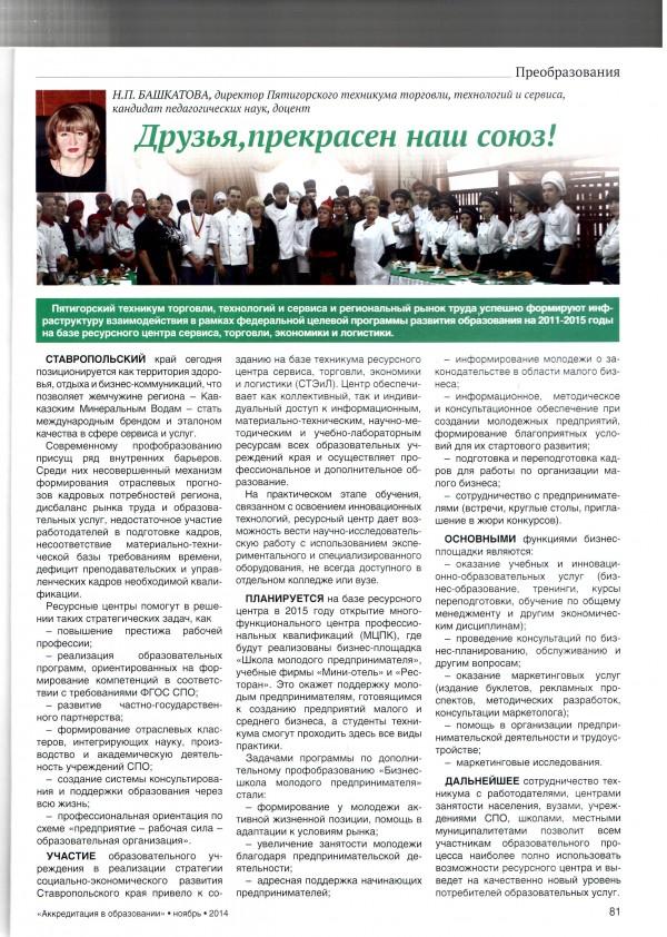 Статья Башкатовой в журнале АвО №75 ноябрь 2014 г.