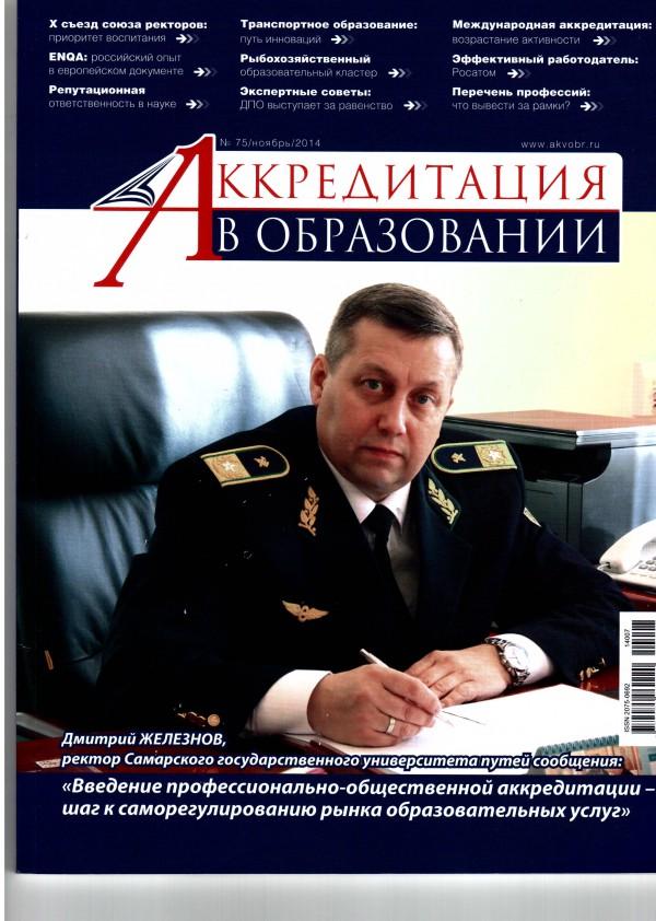 Титульный лист журнала АвО №75 ноябрь 2014