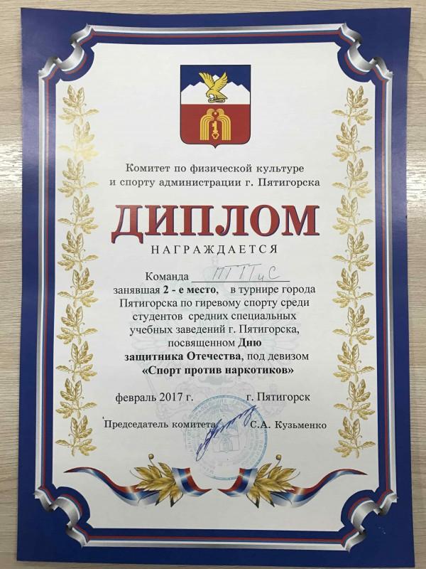 ОТЧЕТ об участии сборной команды ПТТТиС в первенстве г. Пятигорска по гиревому спорту среди ССУзов 8 февраля 2017г.