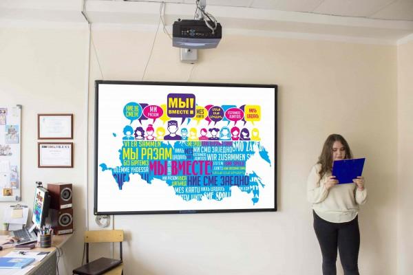 Всероссийский онлайн-конкурс «Мы вместе!»