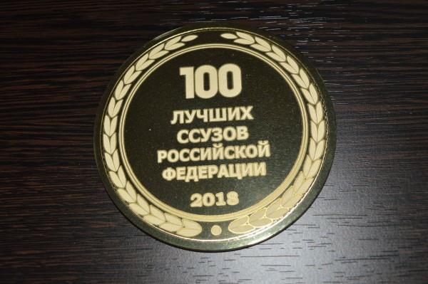 Поздравляем с высокой наградой!