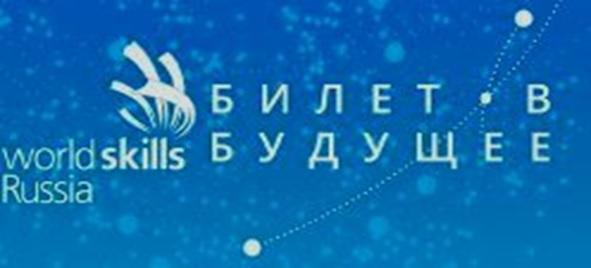 «Билет в будущее»