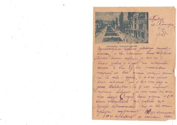 Письмо ориг от 02.04.1938г_Страница_1