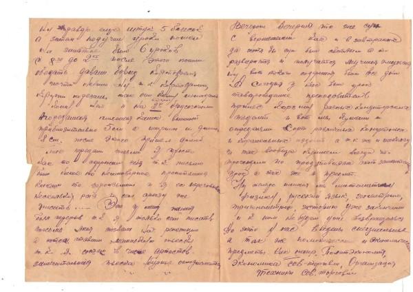 Письмо ориг от 02.04.1938г_Страница_2