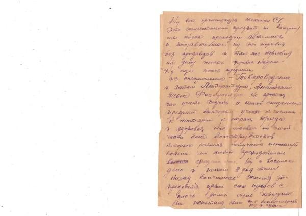 Письмо ориг от 02.04.1938г_Страница_3