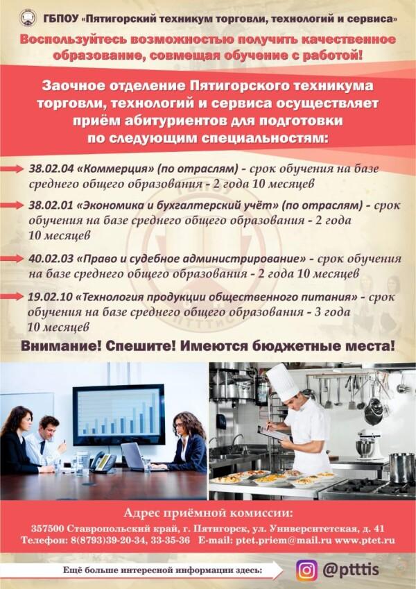 Заочное отделение Пятигорского техникума торговли, технологий и сервиса, осуществляет прием абитуриентов для подготовки по следующим специальностям: